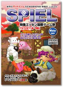ゲーム情報誌シュピール13号:表紙