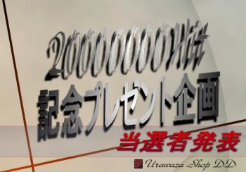 20000000hit_tousen_001.png