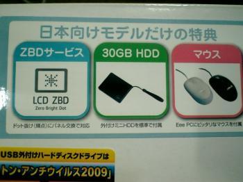 EeePC701_SD-X_003.jpg