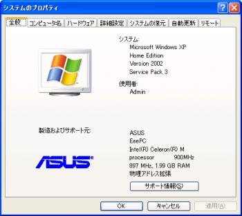EeePC_701SD-X_memory_012.png