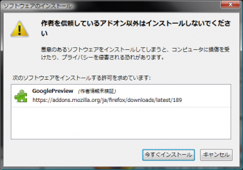 GooglePreview_firefox_002.png