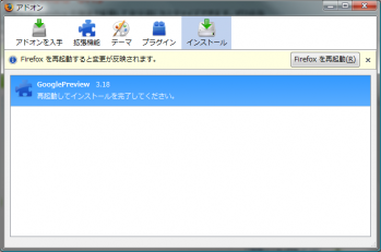 GooglePreview_firefox_004.png