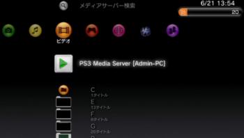 PS3_Media_Server_010.png