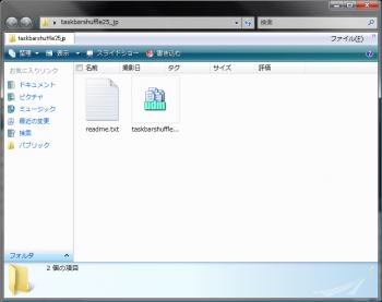 Taskbar_Shuffle_014.png