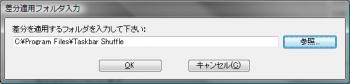 Taskbar_Shuffle_018.png