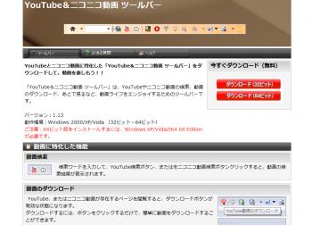 Youtube_niconico_toolbar_001.png