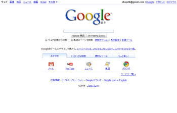 google_renewal_2009_001.png