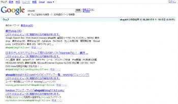 google_warning_2009_002.png