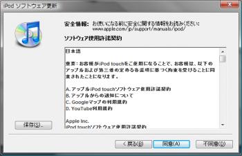 iPod_fw22_jailbreak_003.png