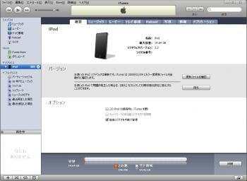 iPod_fw22_jailbreak_008.png