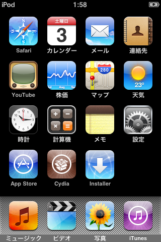 iPod_touch_QuickPWN22_011.png