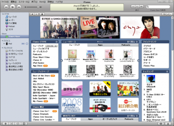 iTunes_store_muryou_000.png