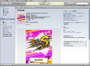 iTunes_store_muryou_003.png
