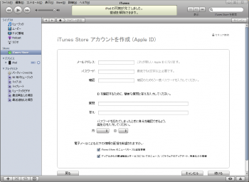 iTunes_store_muryou_007.png