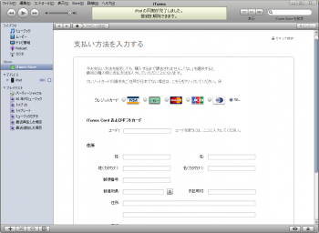 iTunes_store_muryou_008.png