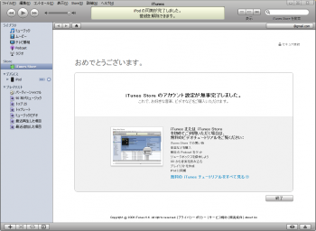 iTunes_store_muryou_012.png