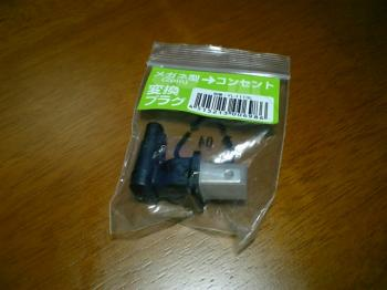 megane-cableconnecter_001.jpg