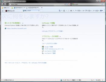 microsoft_Internet_Explorer8_005.png