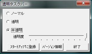 toumei_taskbar_001.png