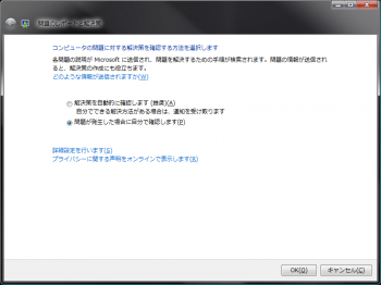 vista_error_houkoku_003.png