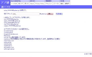 www_upken_jp_001.png