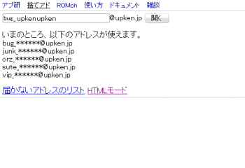 www_upken_jp_004.png