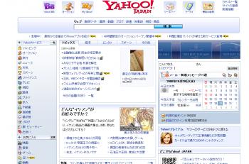 yahoo_jp_filtter_002.png