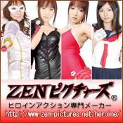ZEN(禅)ピクチャーズ