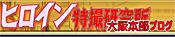 大阪本部ブログのTOPに戻る