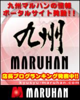MARUHAN