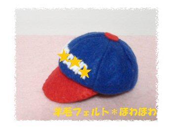 フェルト野球帽