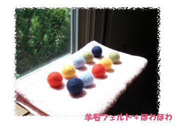羊毛ボール